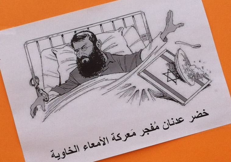 A handout supporting a Palestinian hunger striker. (Courtesy Photo)
